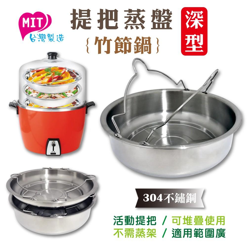 橘之屋 304不鏽鋼提把蒸盤-深型 (竹節鍋)/蒸鍋 電鍋內鍋 不銹鋼鍋具