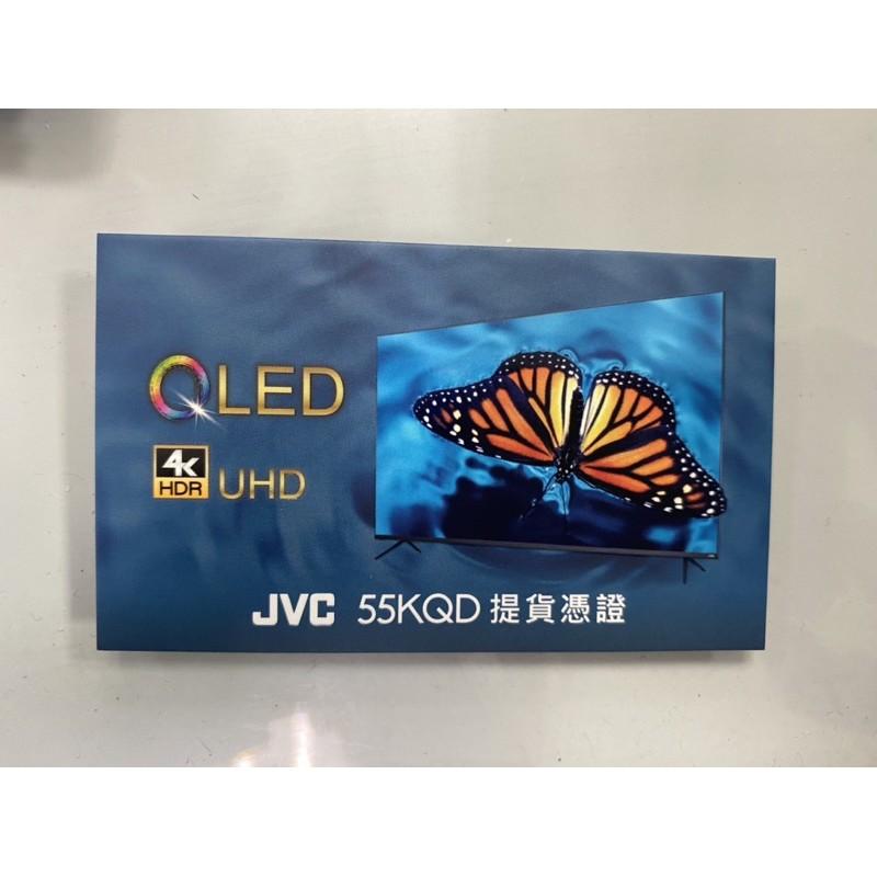 JVC QLED 55吋電視