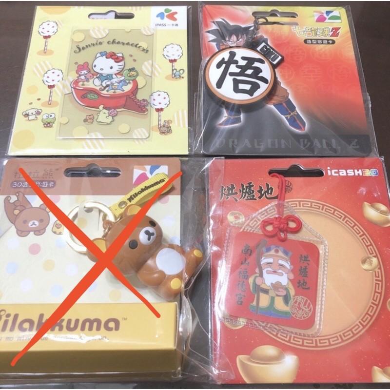 7-11 三麗鷗 hello kitty 七龍珠 福德宮 烘爐地 包庇卡 拉拉熊3D 造型悠遊卡