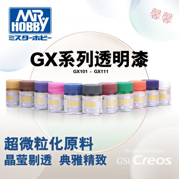 鋼鐵蒼穹 郡士 GX100 -GX114 高達 硝基油性超級透明漆  18ml馨馨