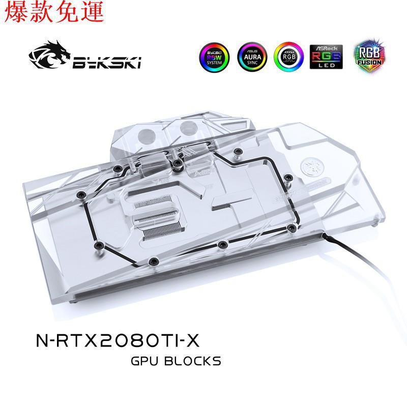 【現貨免運】Bykski N-RTX2080TI-X 公版2080/2080ti/TITAN显卡水冷