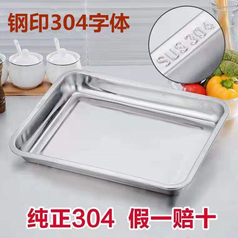 優選❤304不銹鋼盤子長方形托盤方盤盤鐵盤茶盤餃盤盤盤