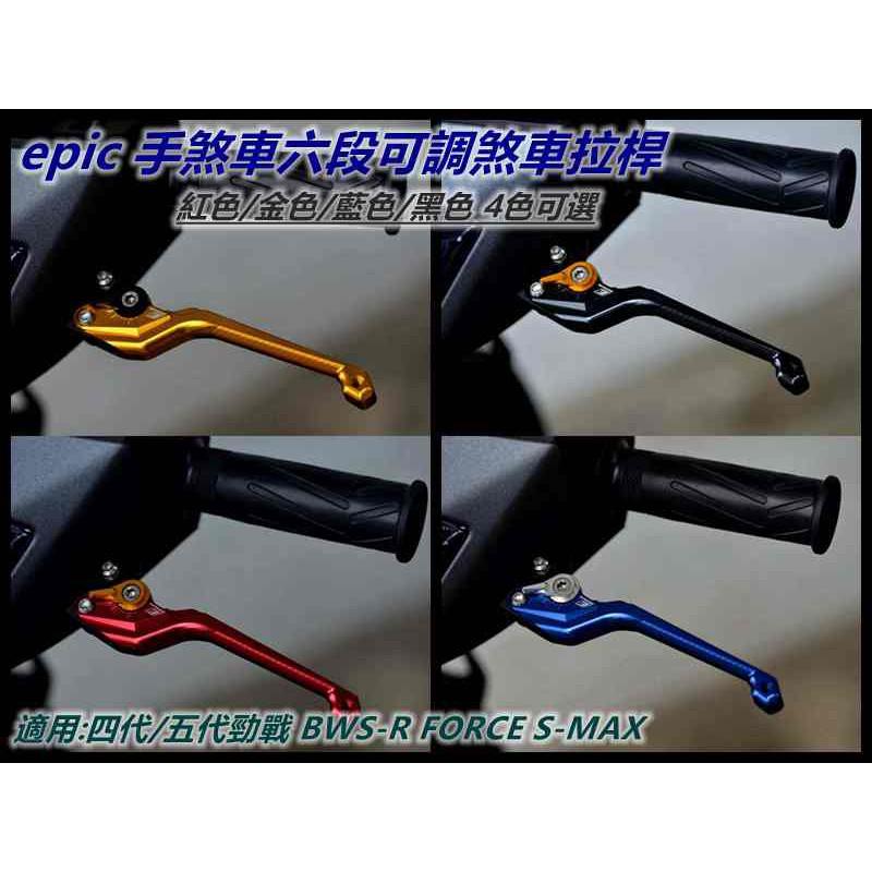 惡魔騎士精品 EPIC 拉桿 煞車拉桿 手煞車六段可調拉桿 適用 勁戰四代 勁戰五代 BWSR SMAX FORCE