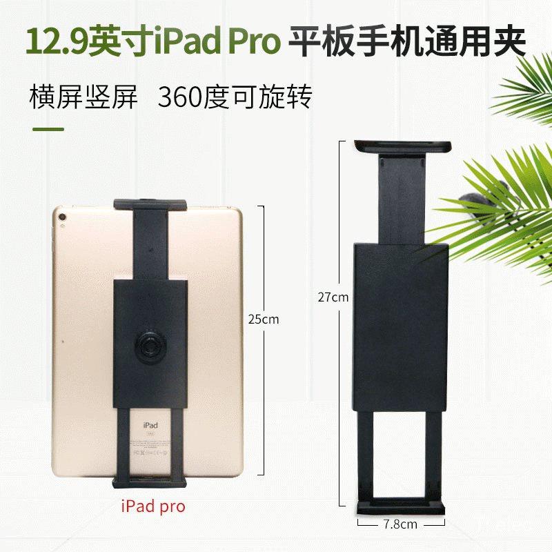 💕依依💕平板夾子 4-12.9寸平板ipad pro 懶人支架用夾頭直播手機配件YYhdb