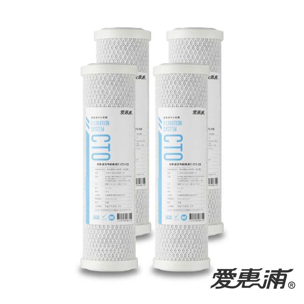 愛惠浦 CTO-100公規10英吋CTO活性碳棒濾芯4入組 (宅配免運/刷卡分期0利率)