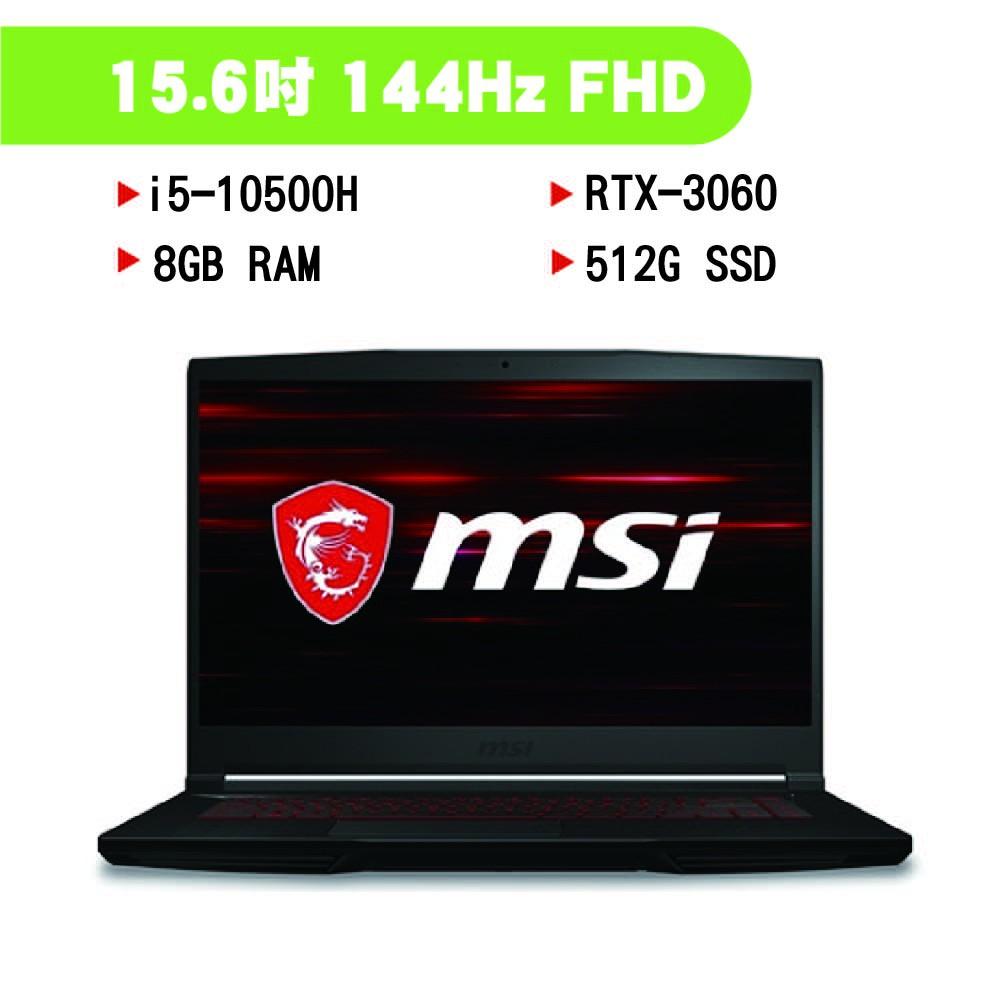 MSI GF65 Thin 10SUE-056TW 微星十代輕薄窄邊框戰鬥電競筆電