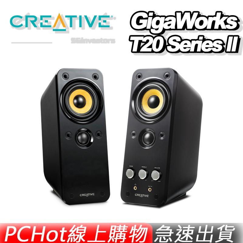 Creative 創新科技 GigaWorks T20 Series II 二件式喇叭 Pchot