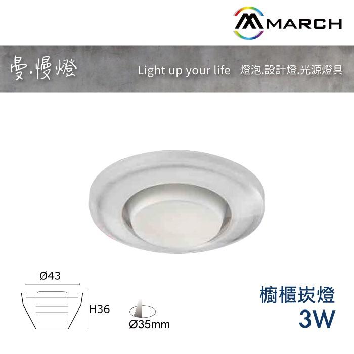 【曼慢燈】MARCH 3W LED崁燈 OSRAM晶片 3.5公分 3.5cm 櫥櫃燈 展示燈 MH-80135-C