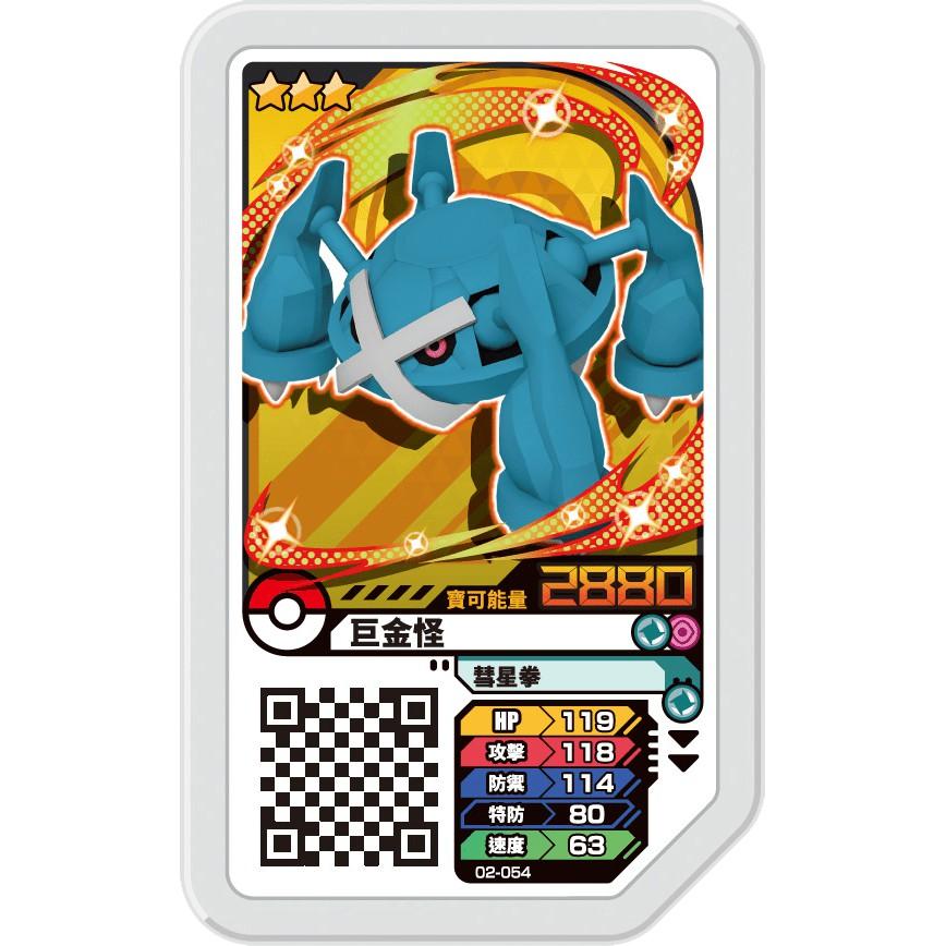 第二彈 正版 巨金怪 pokemon gaole 神奇寶貝 精靈寶可夢 路奈雅拉 寶可夢 阿爾宙斯 達克萊伊