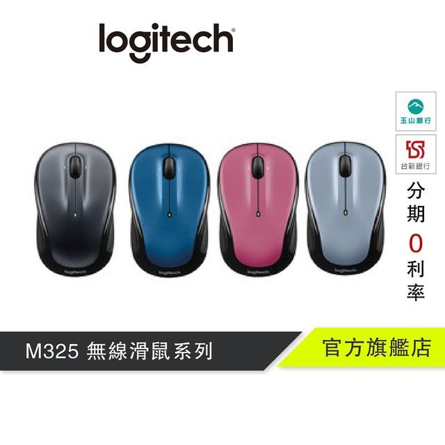 Logitech 羅技 M325 無線滑鼠系列【官方旗艦店】
