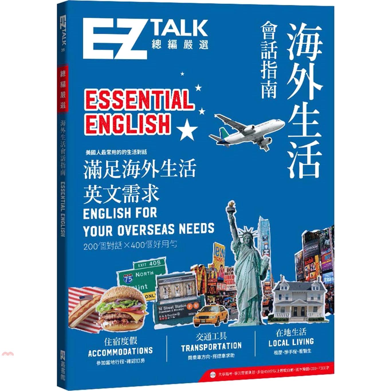 海外生活會話指南:EZ TALK 總編嚴選特刊(附QR code音檔)[79折]