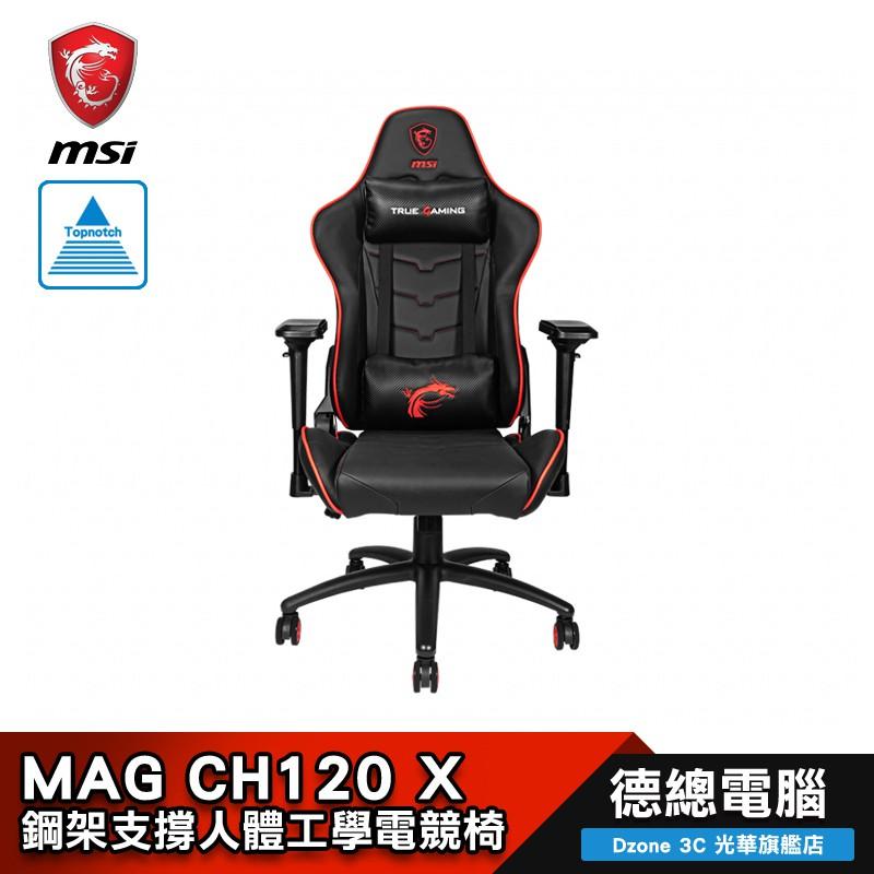 【MSI 微星】 MAG CH120X 電競椅 辦公椅 電腦椅CH120 X 4級氣壓 鋼製底座 靜音腳輪