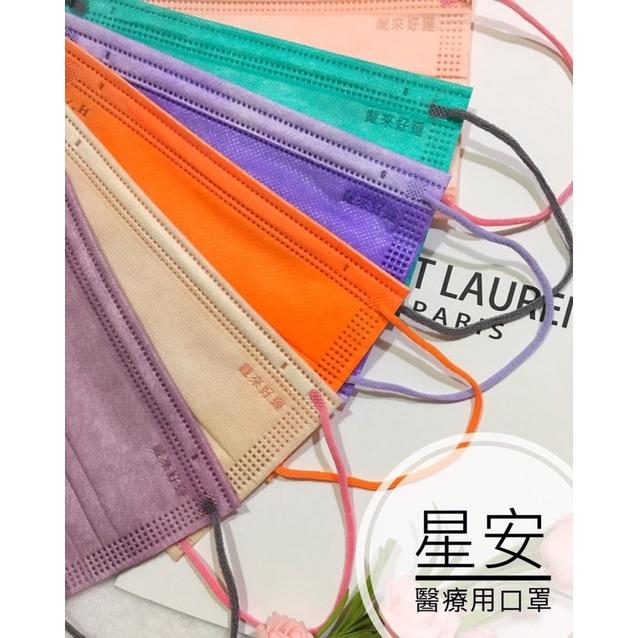 星安🌈 莫蘭迪色系X夏日繽紛色系醫療用口罩😷