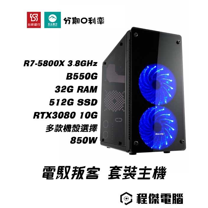 【電馭叛客】街頑機 5800X/B550/32G/512G/3080/850W 套裝主機 實體店家『高雄程傑電腦』