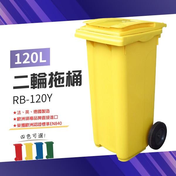 【100%歐洲進口】(黃)二輪拖桶(120公升)RB-120Y 垃圾桶 社區垃圾桶 回收桶 大型垃圾桶 廚餘桶