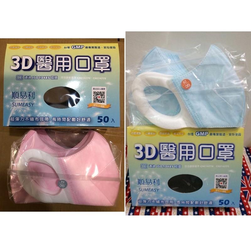 MIT鋼印 順易利3D醫用口罩-成人L號藍色、成人L號粉色(50入/盒)