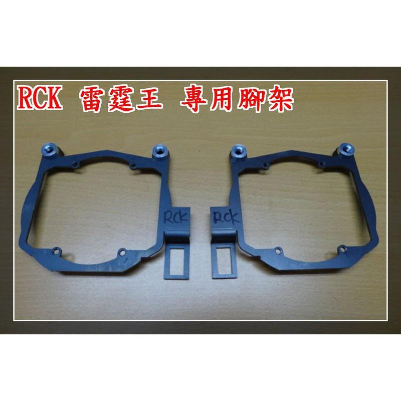 合豐源車燈 雷霆 王 RCK 150 180 固定 支架 魚眼 透鏡 腳架 模組 P1 大燈 H1 遠近燈 光陽
