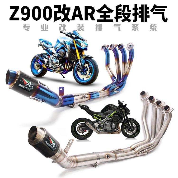 摩托車跑車改裝ninja  Z900排氣管 Z900中尾段 全段AR炸街排氣管