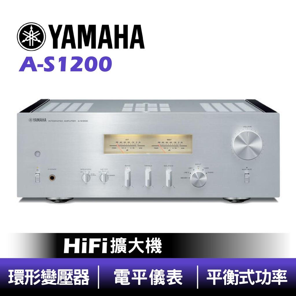YAMAHA 台灣山葉 A-S1200 | HiFi 立體擴大機 | S1200
