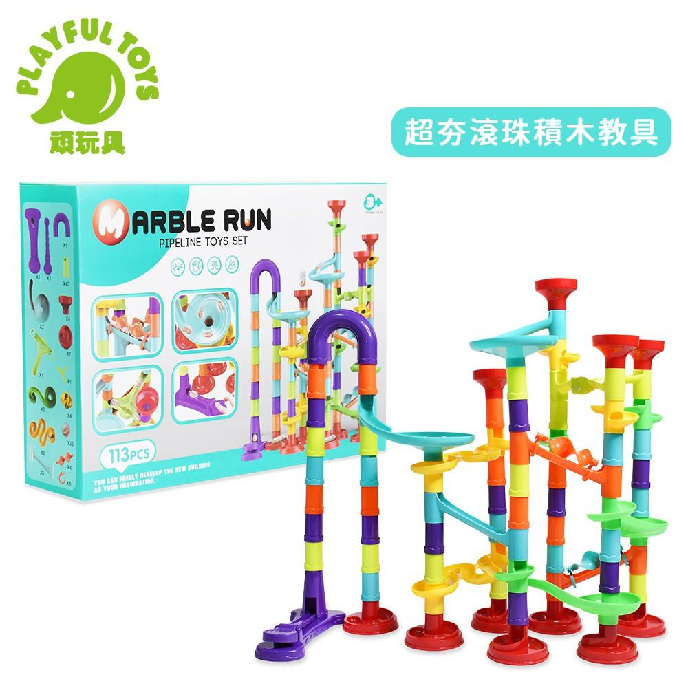 【Playful Toys 頑玩具】滾珠積木迷宮 (造型積木 滾珠積木 DIY組裝 想像力 圓滑安全 積木拼接 早教認知
