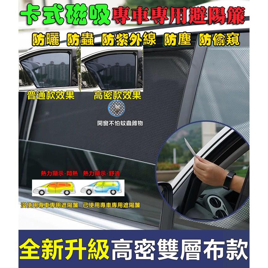 磁吸車窗窗簾 遮陽網 遮陽簾福斯 VW 福斯Beetle Tiguan 帝觀 Scirocco Jetta Golf
