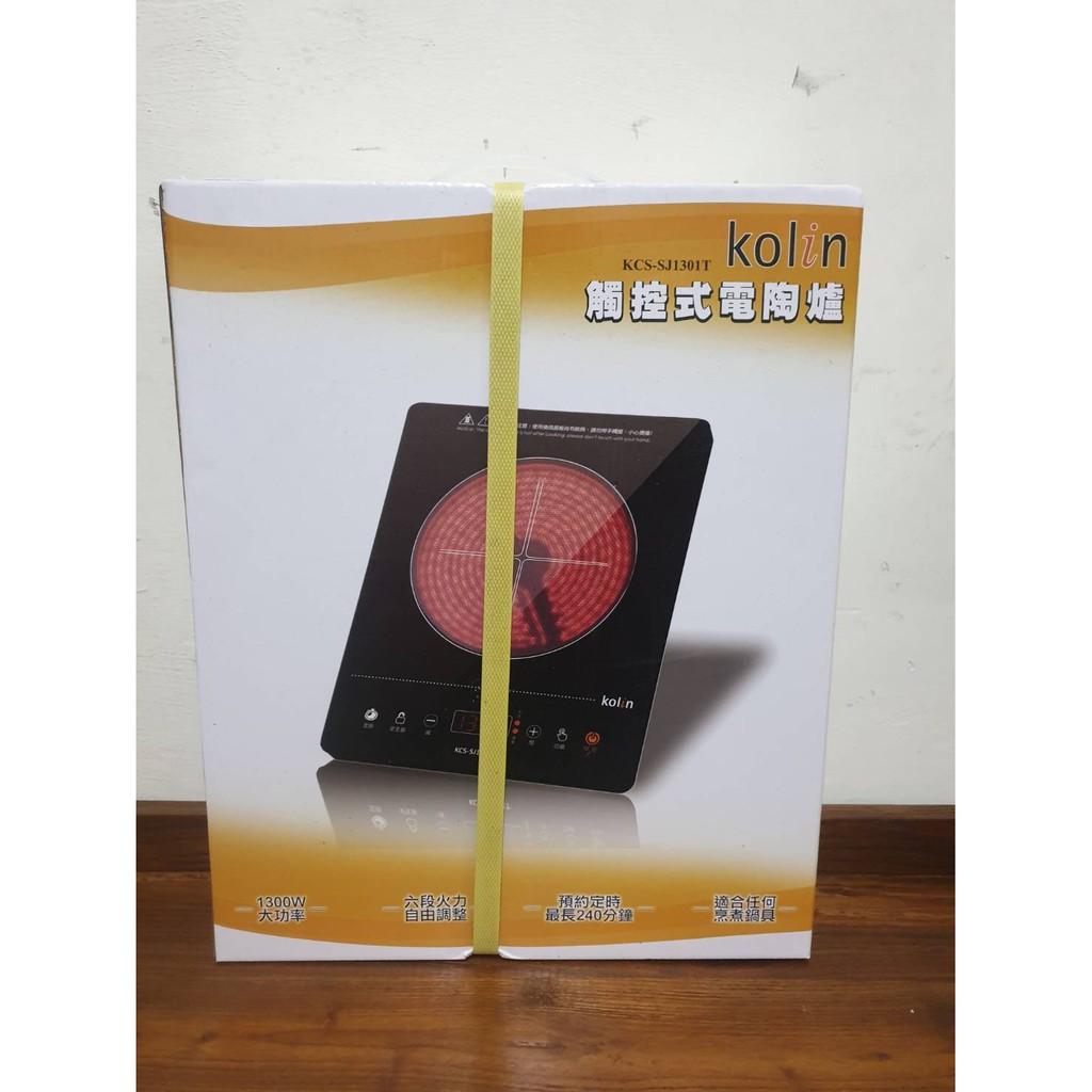 【Kolin 歌林】觸控式黑晶電陶爐(KCS-SJ1301T)