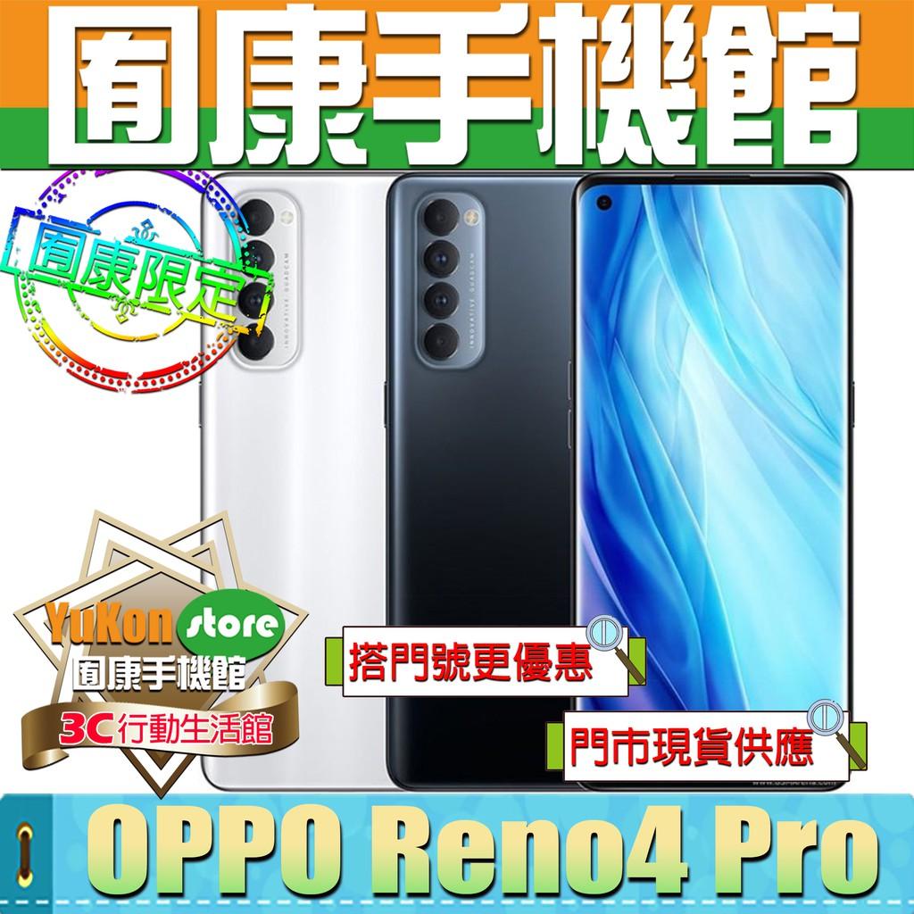 ※囿康手機館※ 全新 OPPO Reno4 Pro (6.5吋) 12G/256G 台灣公司貨  空機價