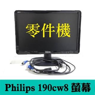 電腦螢幕LCD 飛利浦 菲利浦 philips 霧面 19吋 零件機 故障螢幕 故障機 中古螢幕 新北市