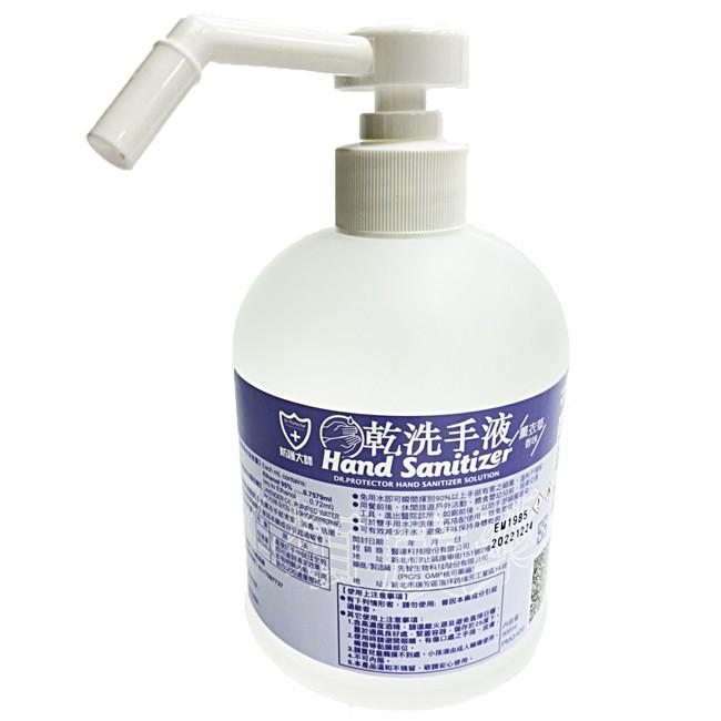 防護大師乾洗手液含噴頭500ml