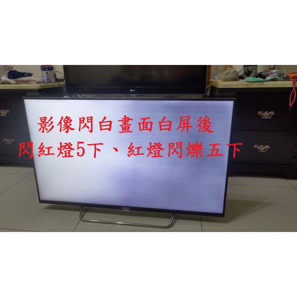 索尼新力 SONY KDL-43W800C《主訴:影像閃白畫面白屏後閃紅燈5下、紅燈閃爍五下 》維修實例