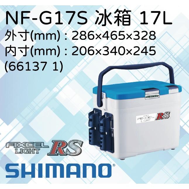 SHIMANO FIXCEL LIGHT RS 170 NF-G17S 冰箱 17L 附2個竿架 I-CE值35h