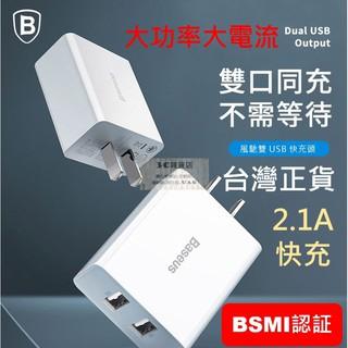 Baseus 倍思 充電器 雙USB 10.5W 小方 旅充頭 充電頭 快充頭 豆腐頭 高雄市