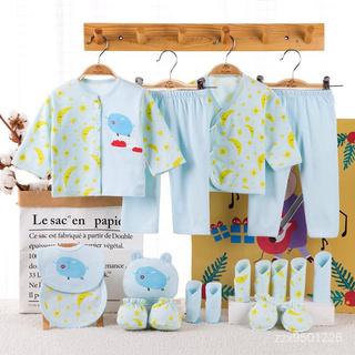 【橙寶家】現貨 18件禮盒 新生嬰兒禮盒高檔 剛出生寶寶衣服套裝滿月禮物用品大全 彌月禮品組 母嬰用品禮盒套裝