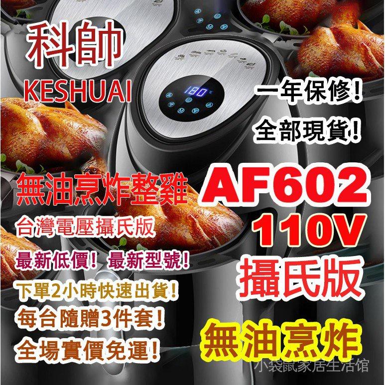 【當天發貨】    科帥AF602 攝氏版 110V台灣電壓 空氣炸鍋 氣炸鍋  電烤爐