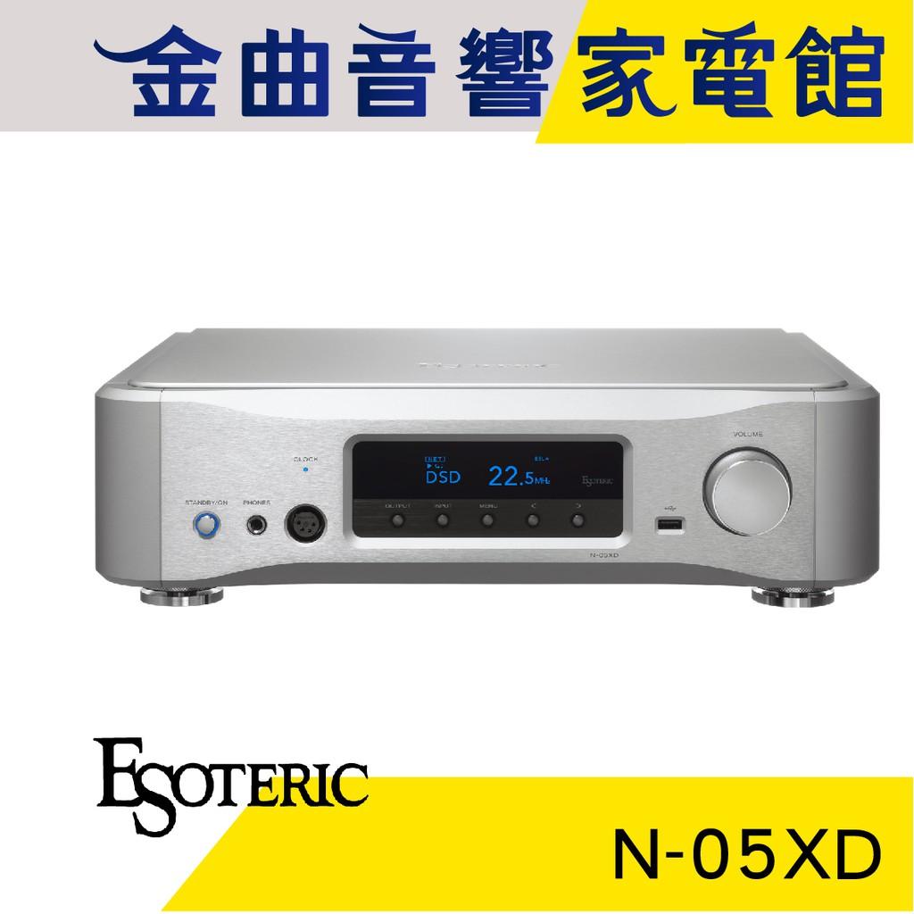 ESOTERIC N-05XD DAC 銀色 網路串流 聲道獨立 耳擴 | 金曲音響