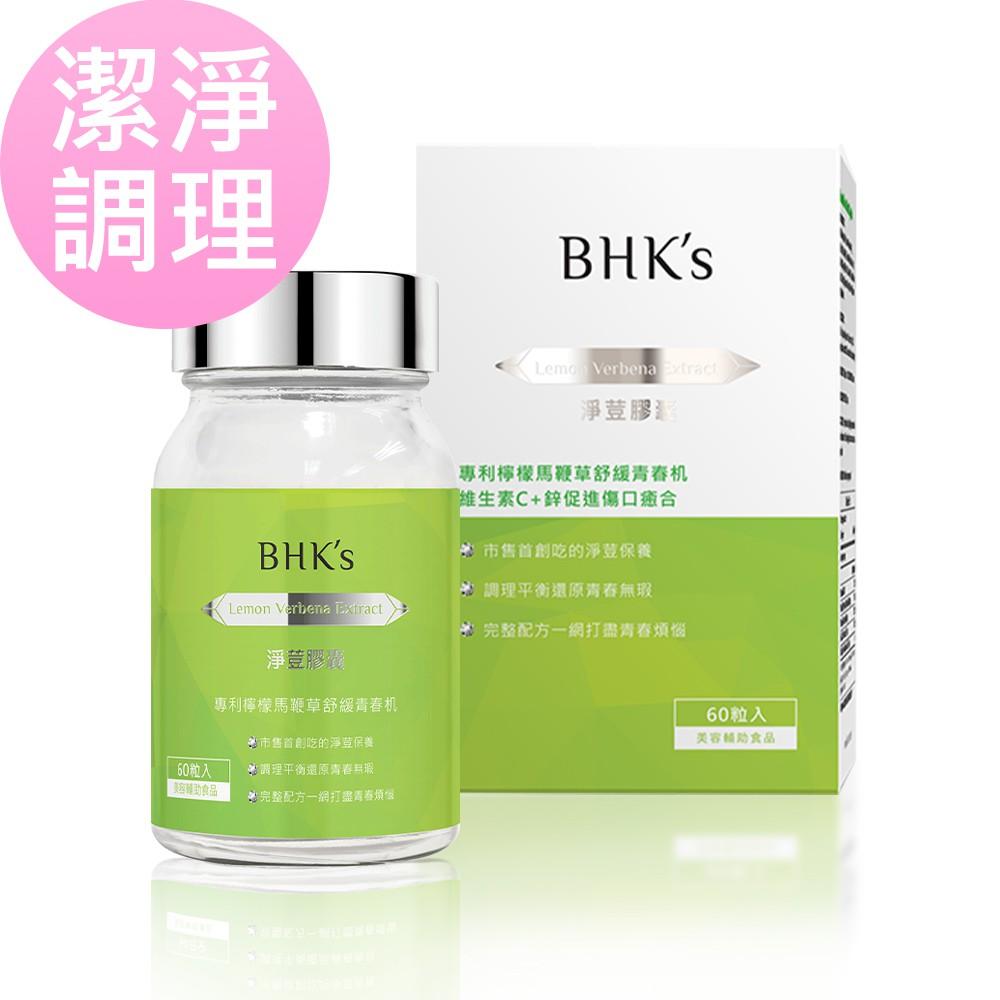 BHK's 淨荳 膠囊 (60粒/瓶) 官方旗艦店