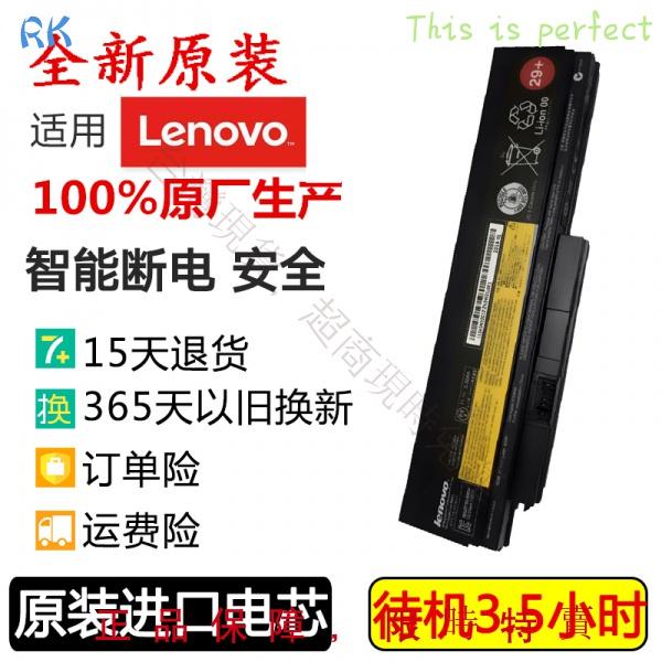 原裝聯想IBM ThinkPad x220 x220i x220s 42T4865 29+筆記本電池