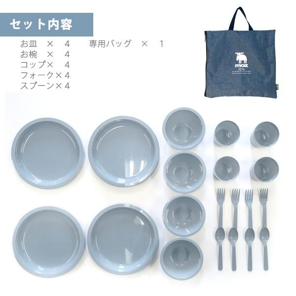 【笑太太日本服飾雜貨舖】日本直送 moz 日本製 防摔餐具組 野餐組戶外餐具 餐盤碗杯叉子湯匙含收納袋 日系雜貨日貨代購