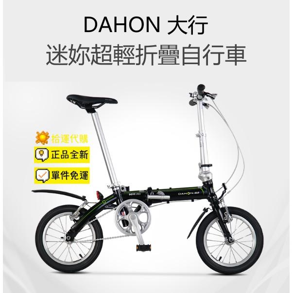 「拾運代購」DAHON 大行14吋折疊腳踏車 BYA412 迷妳 超輕 折疊自行車 小輪單車 三步快速折疊