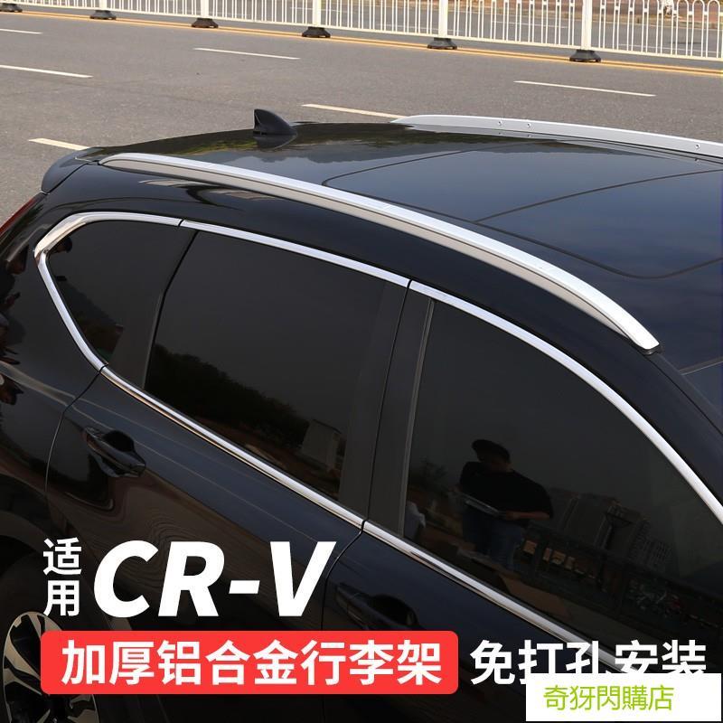 現貨熱銷 Honda~適用 5代5.5代 CRV行李架2021款crv改裝飾專用車頂旅行架配件車用品 US81