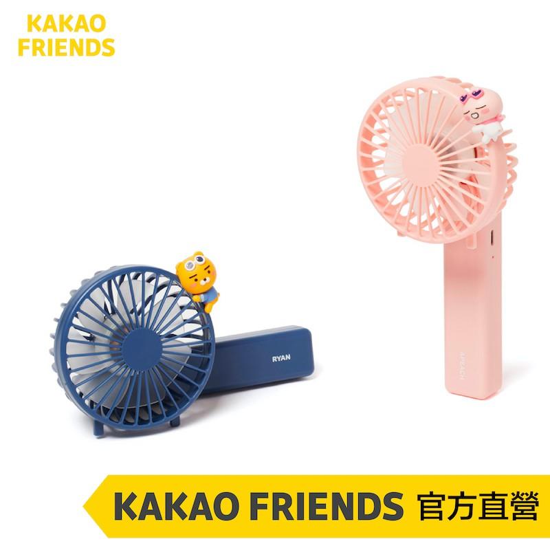 KAKAO FRIENDS 萊恩、桃子 手持電扇、電風扇、電扇