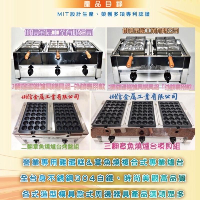 俐信金屬《三翻雞蛋糕爐具模具組》原廠公司貨