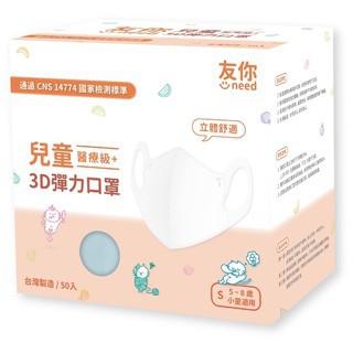 (含税开票)台灣製造康匠友你雙鋼印醫療型口罩兒童3D幼幼平面