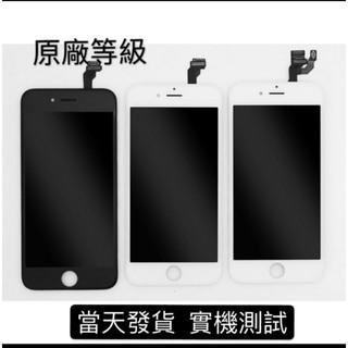 iphone6plus iphone 6plus 6+ 總成 面板 液晶 螢幕 三峽 北大手機現場維修 新北市