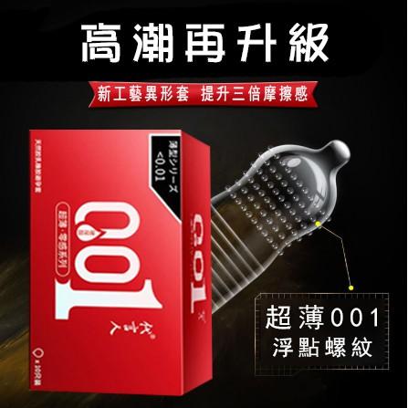 【玖悅專賣店】超薄保險套0.01赤薄版 10入裝 升級版 超潤滑 超薄 安全套 避孕套 日本原料 正品公司貨 衛生套