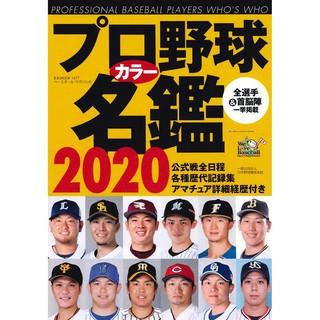 2021 選手 名鑑