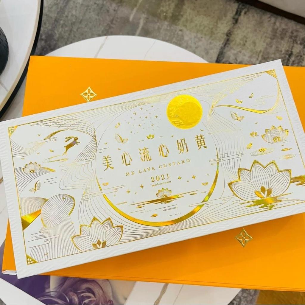 現貨免運 香港正品美心月餅 美心流心奶黃月餅 8入/盒 禮盒港式特產 中秋糕點流沙月餅  美心系列月餅【附手提袋】