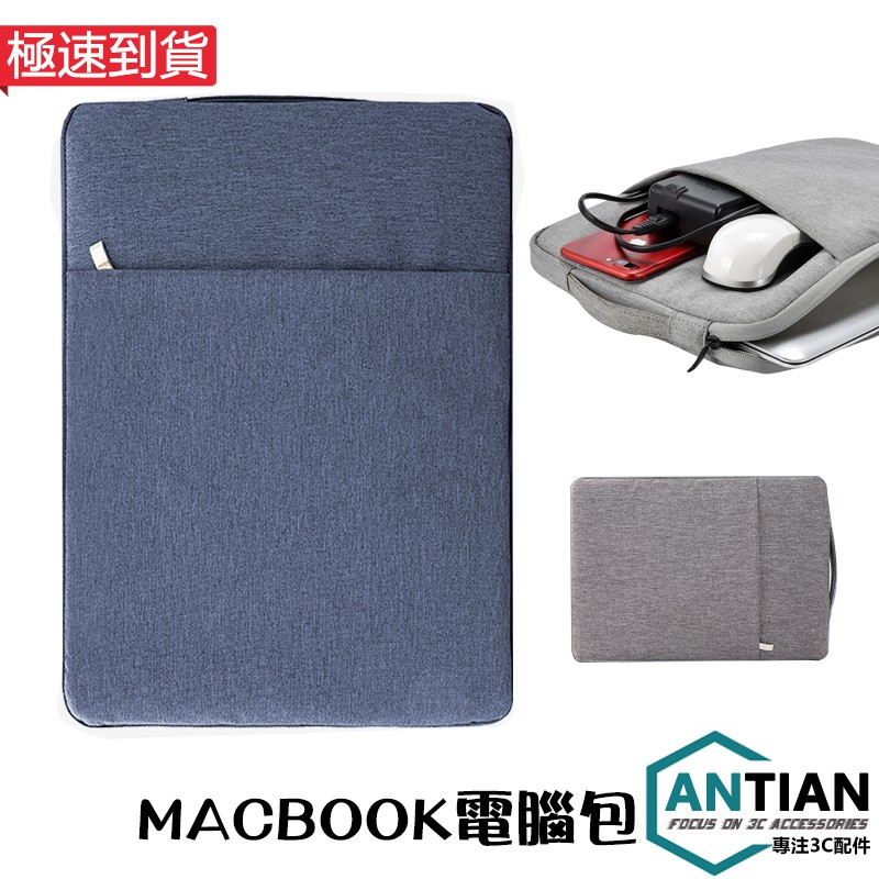 牛仔 筆電包 適用Macbook Air Pro Retina 12 15吋 電腦包 超薄 保護套 內膽包 手提包