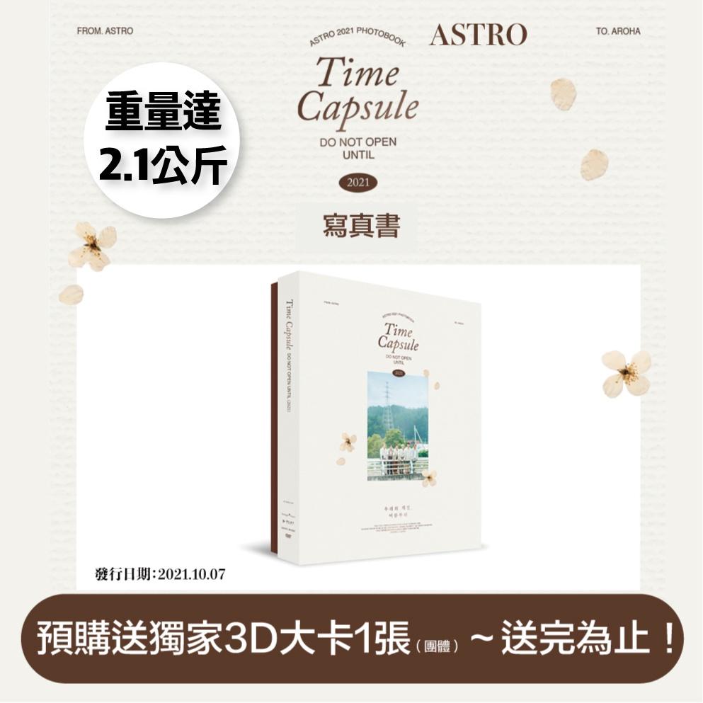 微音樂💃預購開放中 ASTRO - ASTRO 2021 PHOTOBOOK [TIME CAPSULE] 寫真書