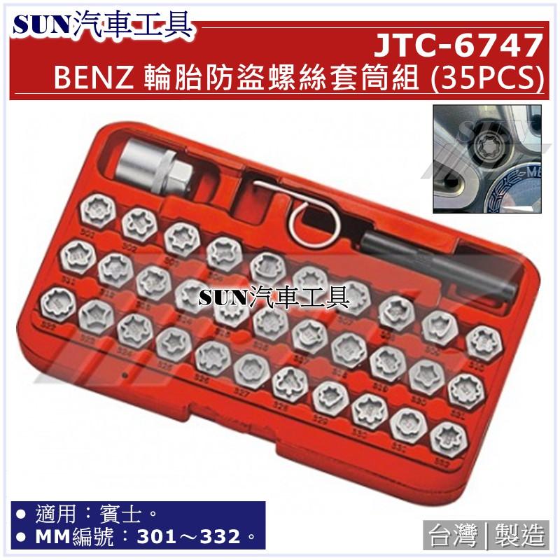 SUN汽車工具 JTC-6747 BENZ 輪胎防盜螺絲套筒組 (35PCS) / 賓士 35件 輪胎 螺絲 防盜 套筒